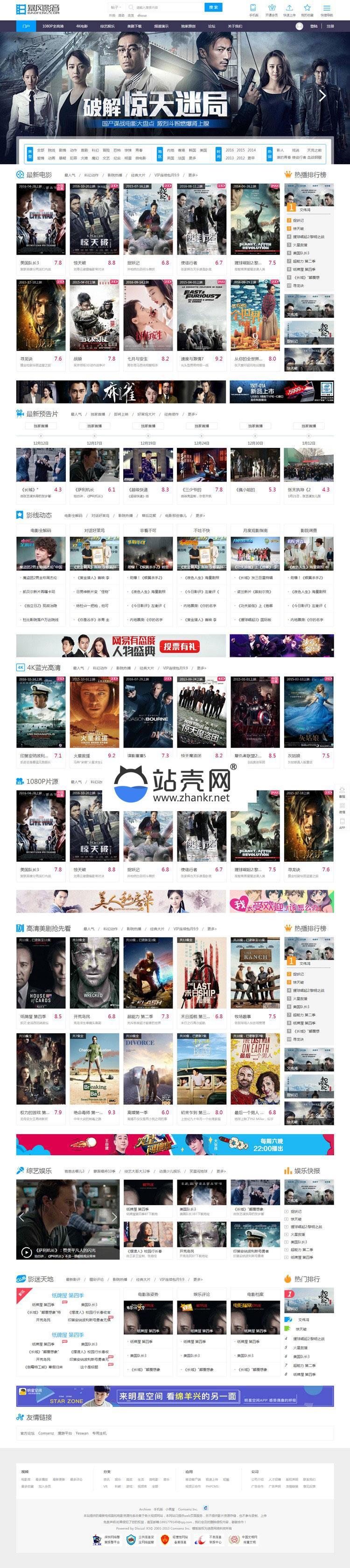 Discuz x3.2模板 迪恩电影美剧下载 商业版 GBK_源码下载插图