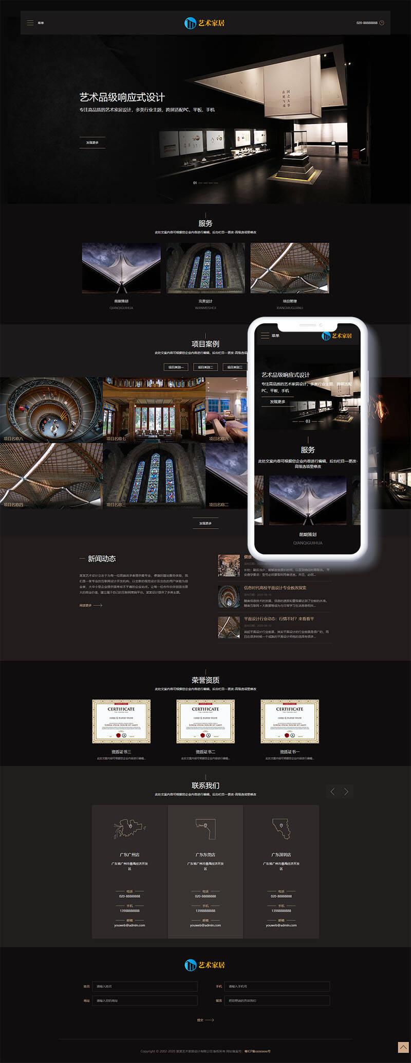织梦响应式艺术家居设计类网站织梦模板(自适应手机端)_www.wawaapp.cn插图