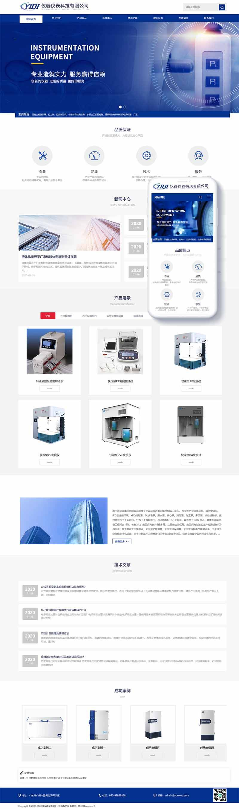 www.wawaapp.cn_织梦响应式仪器仪表科技类网站织梦模板(自适应手机端)插图