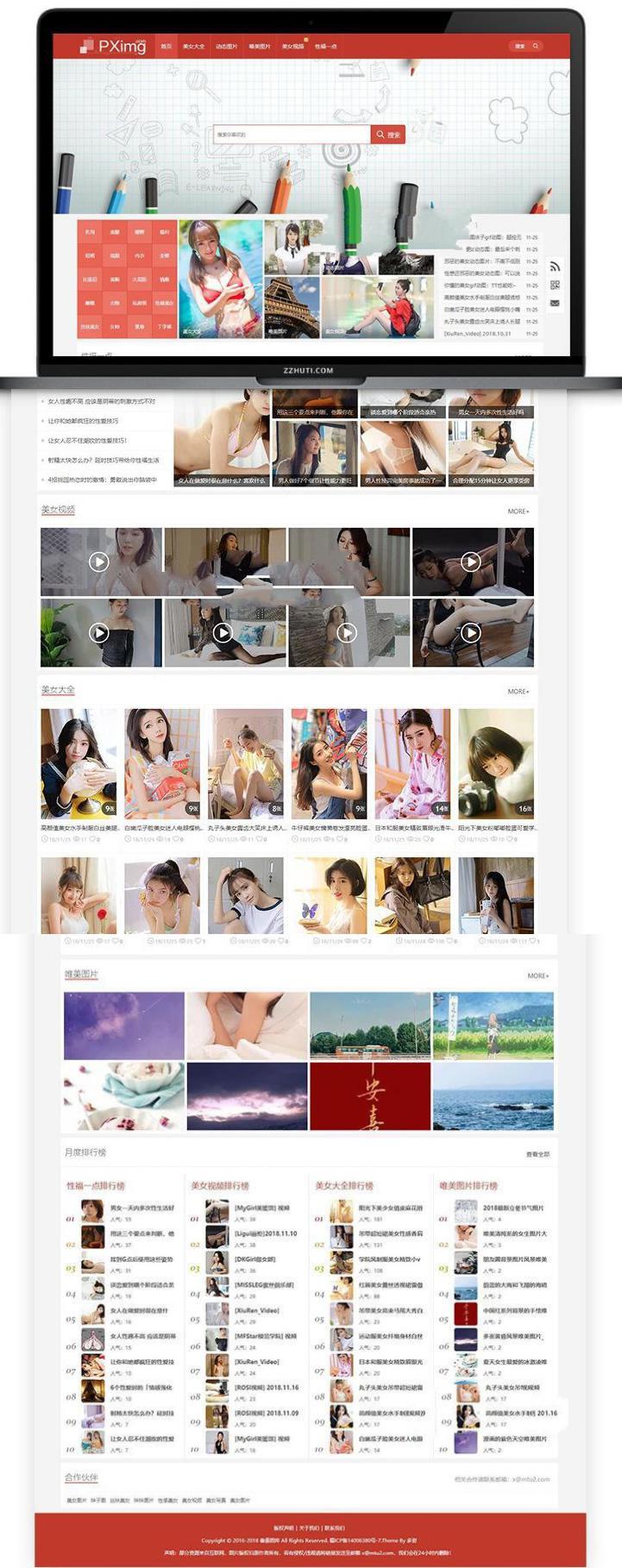 美女私房照图片网站源码 CMS主题最新修复版 WordPress模板插图