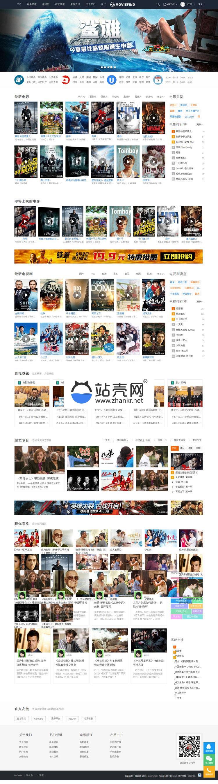 Discuz x3.2模板 迪恩 电影电视剧视频 商业版 GBK_源码下载插图