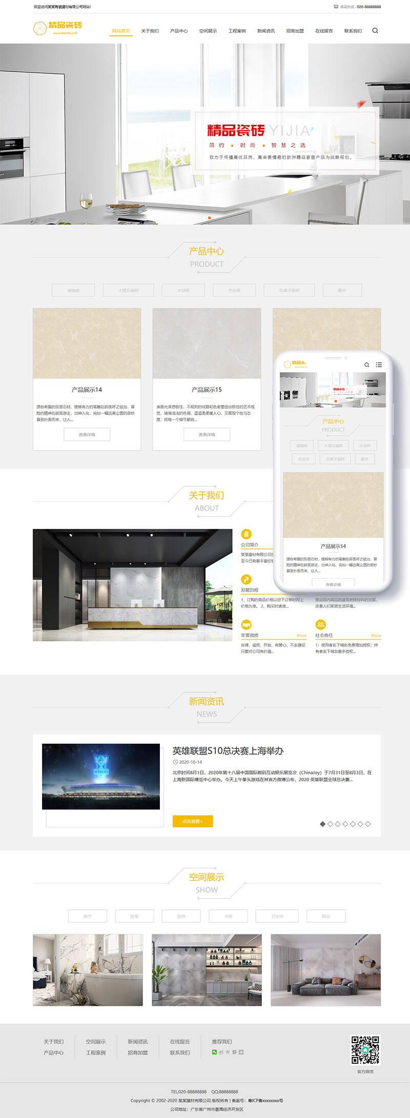 爱搬网_织梦响应式瓷砖大理石建材类网站织梦模板(自适应手机端)插图