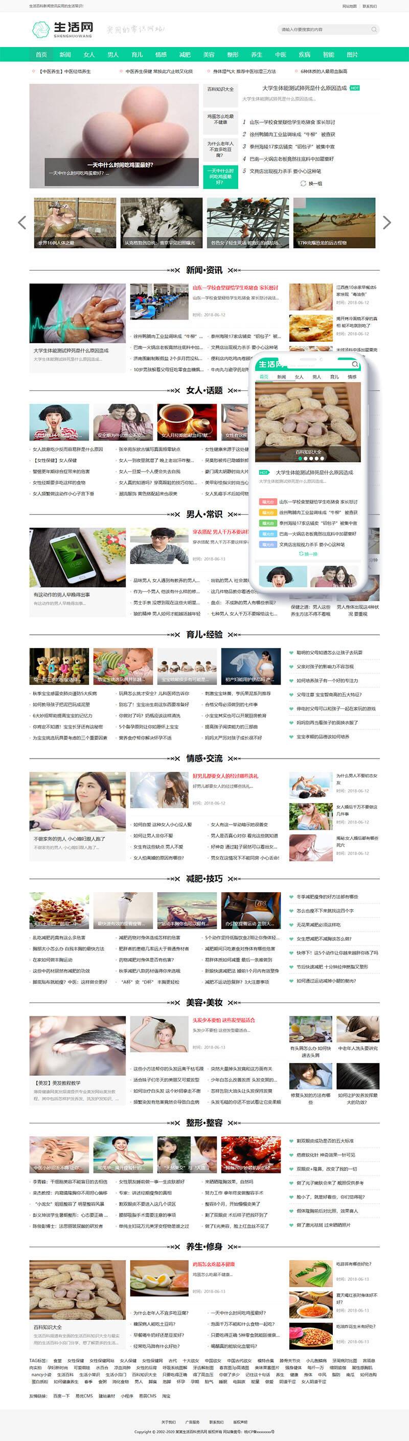 织梦生涯百科新闻资讯网类网站织梦模板(带手机端)_爱搬网插图