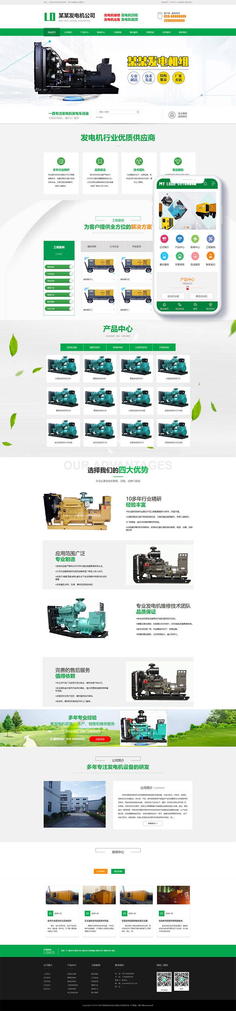 www.wawaapp.cn_织梦营销型发电机机电机械设备类网站织梦模板(带手机端)插图