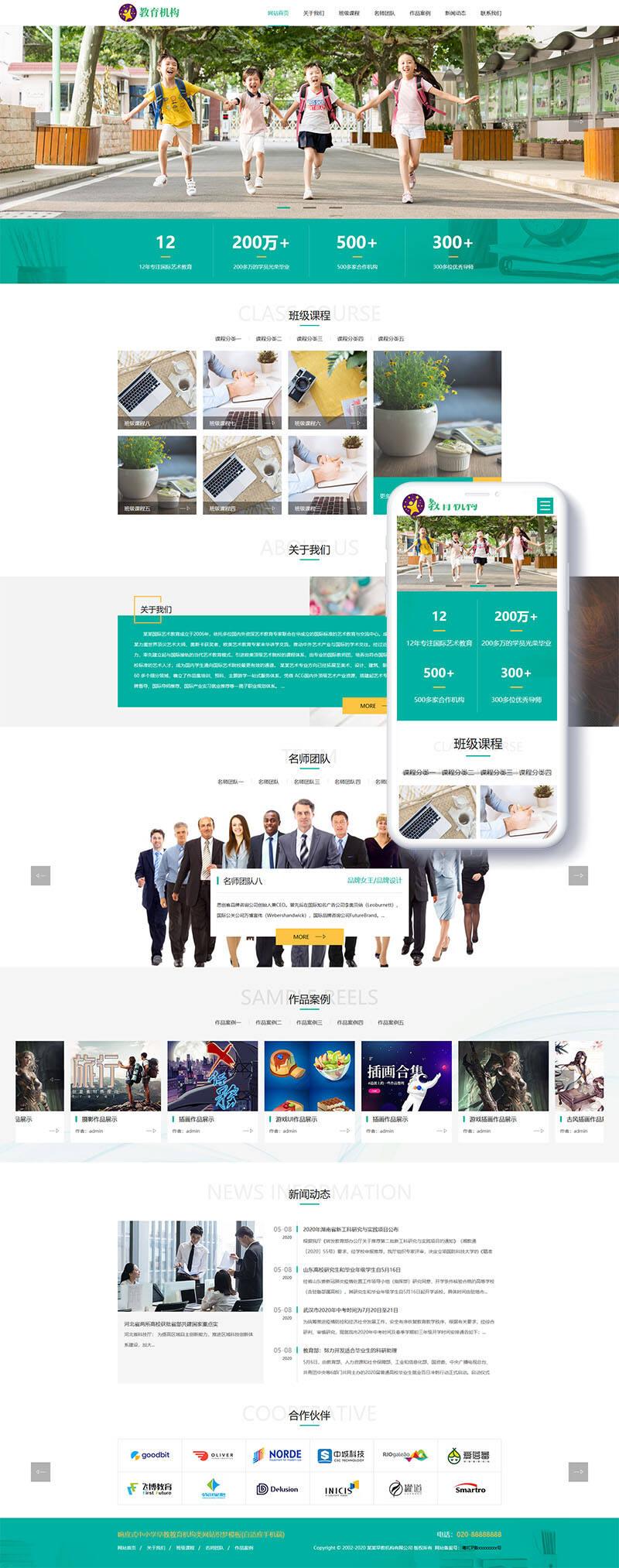 www.wawaapp.cn_织梦响应式中小学早教教育机构类网站织梦模板(自适应手机端)插图