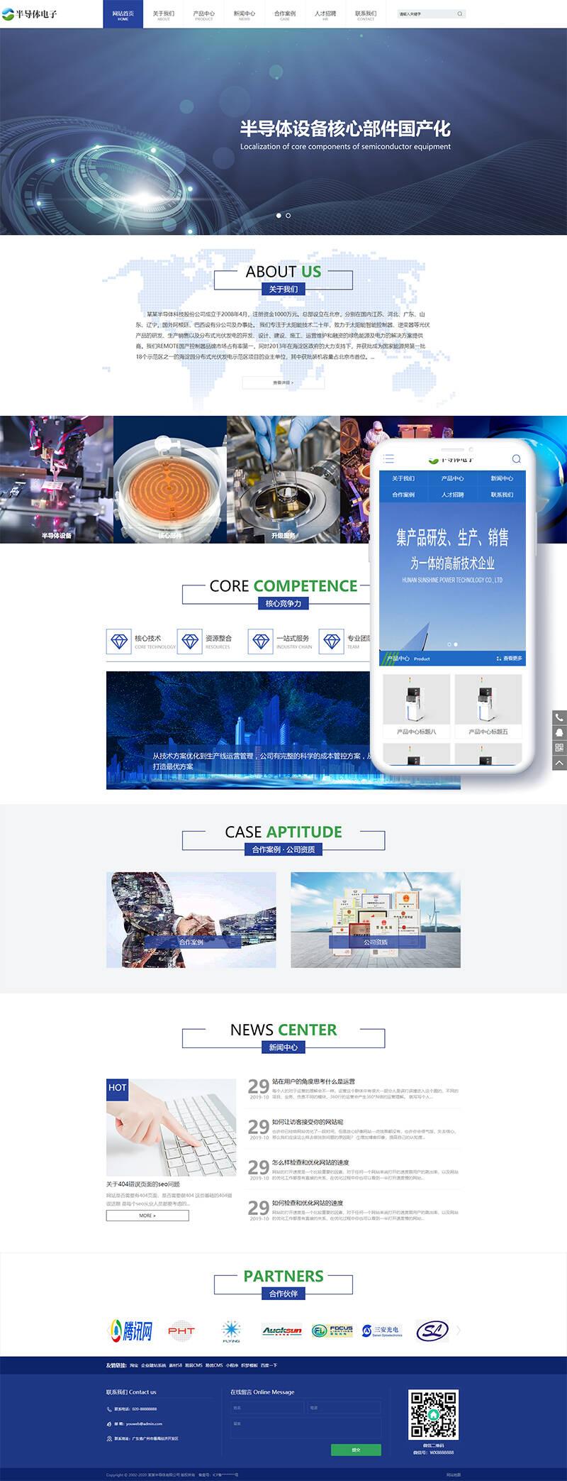 织梦半导体电子类网站织梦模板(带手机端)_www.wawaapp.cn插图
