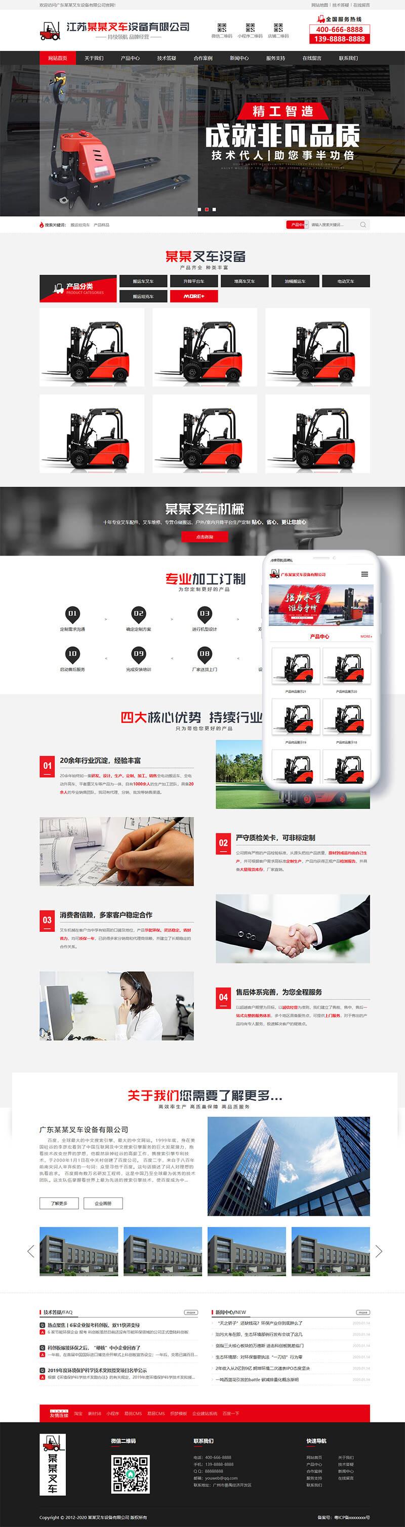 爱搬网_织梦营销型叉车工程机械设备制造类网站织梦模板(带手机端)插图