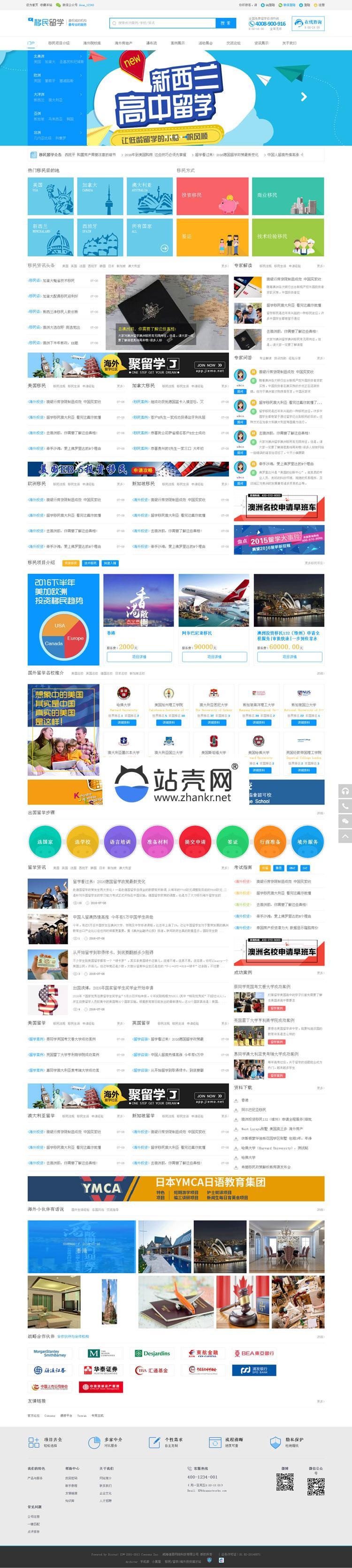 Discuz x3.2模板 迪恩 留学移民海外投资企业教育培训机构 商业版 GBK_源码下载插图