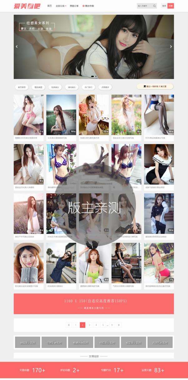 美女图片整站源码,图片类套图类网站源码,CX-UDY主题,WordPress自适应,带会员积分插图
