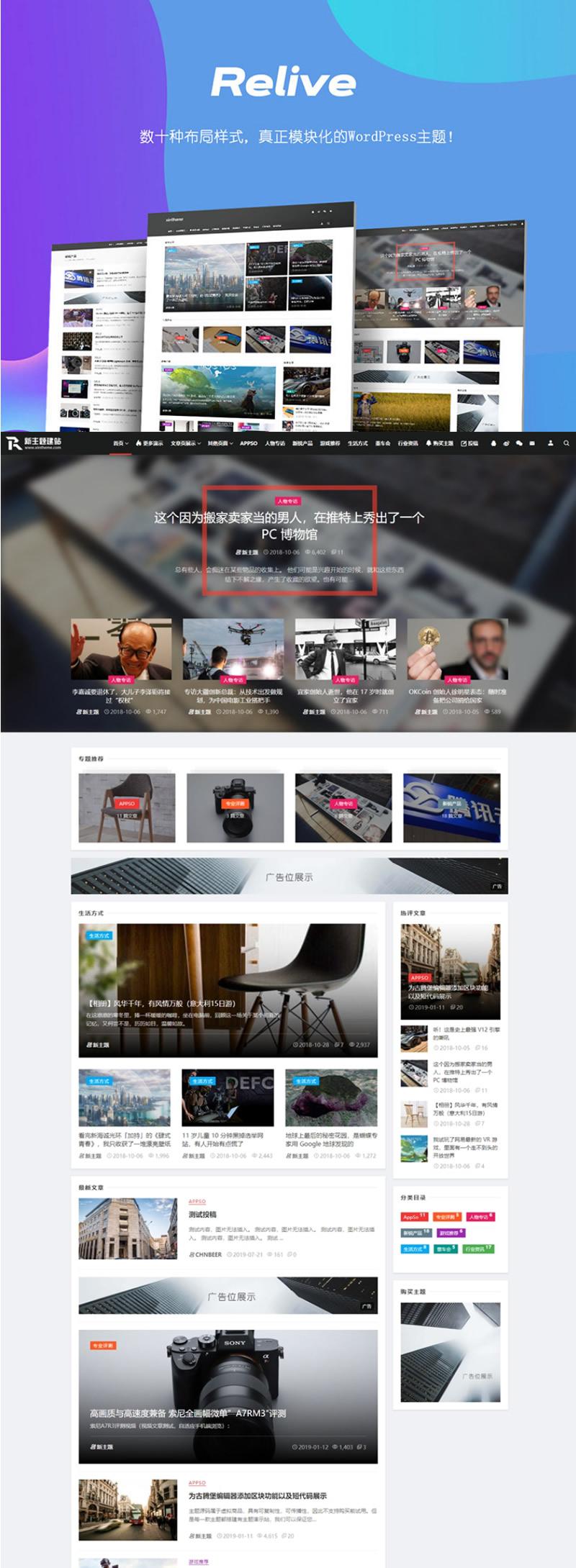 WordPress主题 Relive 3.1自媒体博客主题模板插图