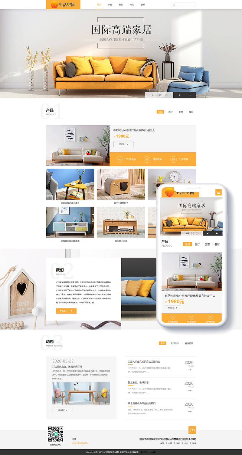 www.wawaapp.cn_织梦响应式高端家居生活空间类网站织梦模板(自适应手机端)插图