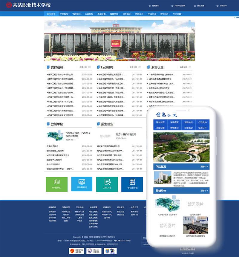 爱搬网_高等院校学院学校类网站织梦模板(带手机端)插图