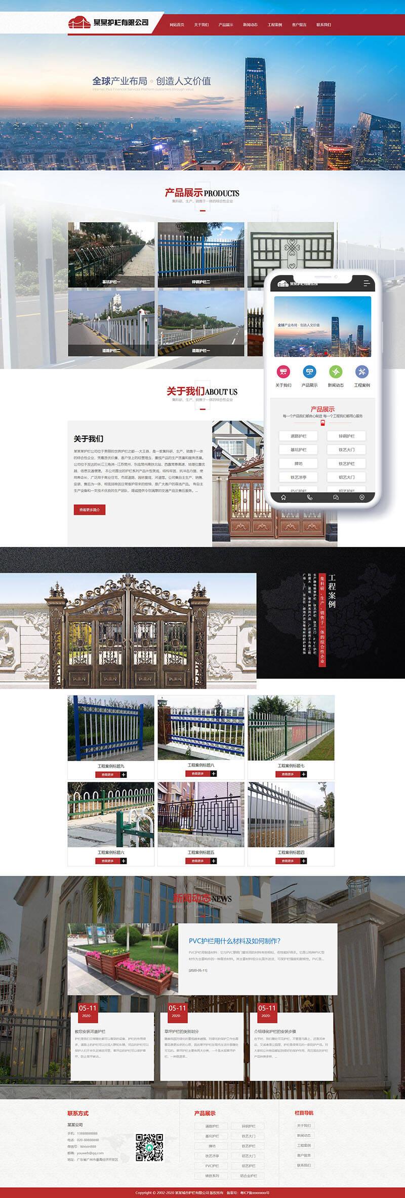 www.wawaapp.cn_织梦门路护栏交通设施类网站织梦模板模板(带手机端)插图